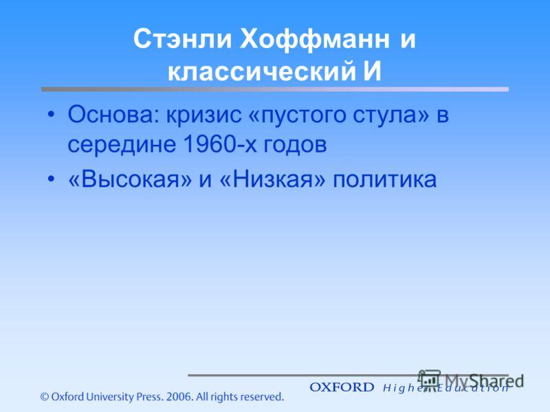 Стэнли Хоффманн и классический И Основа: кризис «пустого стула» в середине 1960-х годов «Высокая» и «Низкая» политика