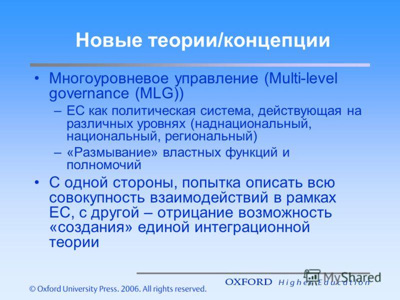 Новые теории/концепции Многоуровневое управление (Multi-level governance (MLG)) –ЕС как политическая система, действующая на различных уровнях (наднациональный, национальный, региональный) –«Размывание» властных функций и полномочий С одной стороны,