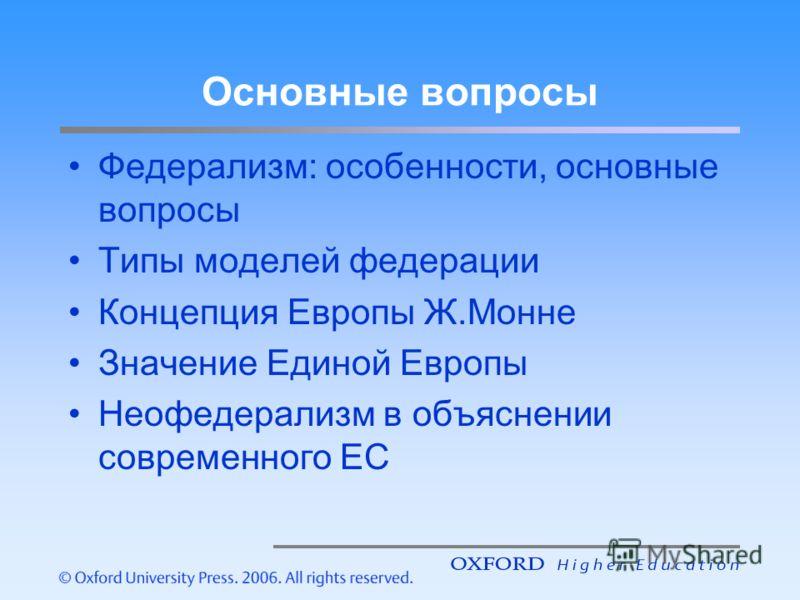 Основные вопросы Федерализм: особенности, основные вопросы Типы моделей федерации Концепция Европы Ж.Монне Значение Единой Европы Неофедерализм в объяснении современного ЕС