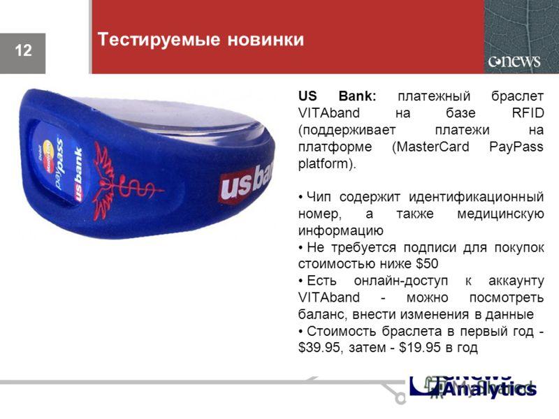 12 Тестируемые новинки 12 US Bank: платежный браслет VITAband на базе RFID (поддерживает платежи на платформе (MasterCard PayPass platform). Чип содержит идентификационный номер, а также медицинскую информацию Не требуется подписи для покупок стоимос