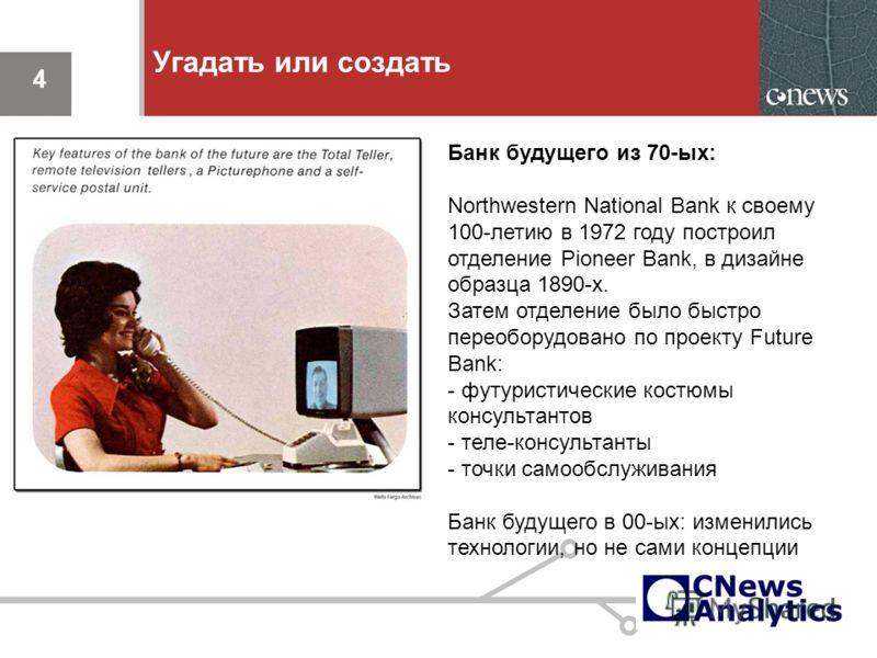 4 Угадать или создать 4 Банк будущего из 70-ых: Northwestern National Bank к своему 100-летию в 1972 году построил отделение Pioneer Bank, в дизайне образца 1890-х. Затем отделение было быстро переоборудовано по проекту Future Bank: - футуристические