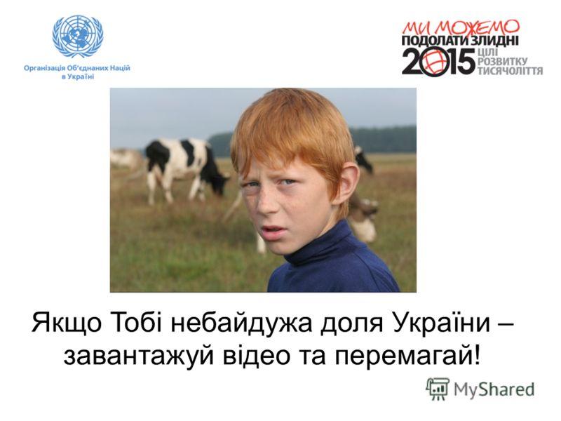 Якщо Тобі небайдужа доля України – завантажуй відео та перемагай!
