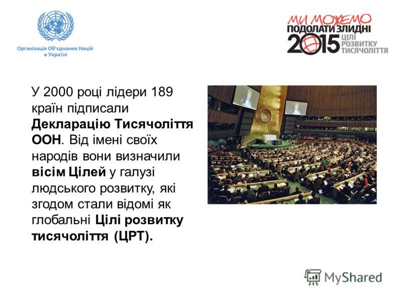 У 2000 році лідери 189 країн підписали Декларацію Тисячоліття ООН. Від імені своїх народів вони визначили вісім Цілей у галузі людського розвитку, які згодом стали відомі як глобальні Цілі розвитку тисячоліття (ЦРТ).