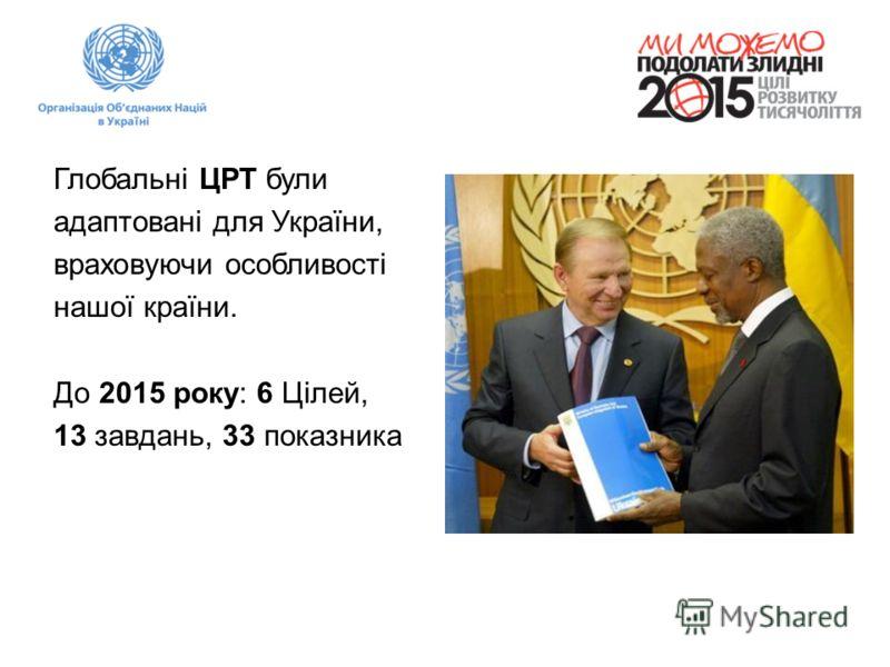 Глобальні ЦРТ були адаптовані для України, враховуючи особливості нашої країни. До 2015 року: 6 Цілей, 13 завдань, 33 показника