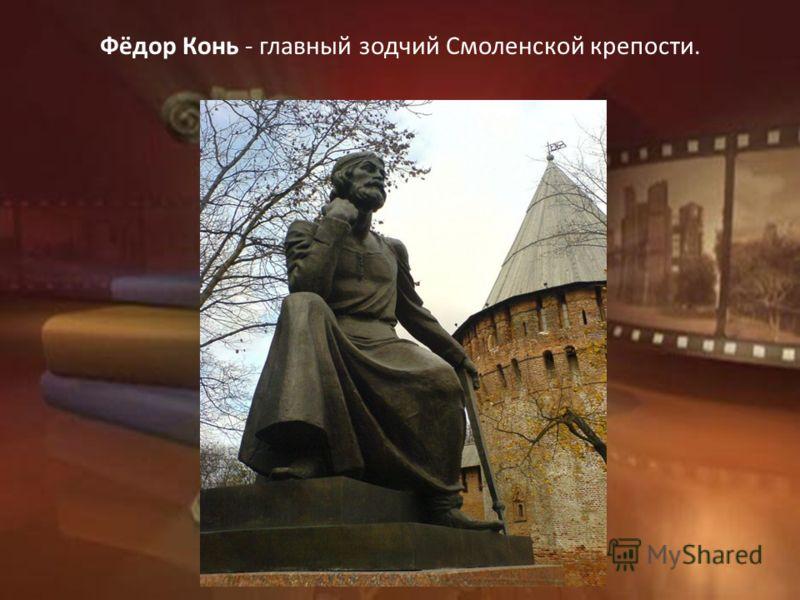 Фёдор Конь - главный зодчий Смоленской крепости.