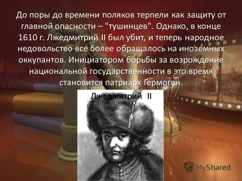 До поры до времени поляков терпели как защиту от главной опасности –