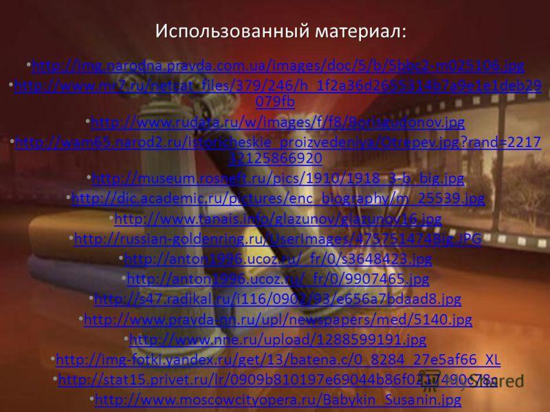 Использованный материал: http://img.narodna.pravda.com.ua/images/doc/5/b/5bbc2-m025106.jpg http://www.mr7.ru/netcat_files/379/246/h_1f2a36d2655314b7a9e1e1deb29 079fb http://www.mr7.ru/netcat_files/379/246/h_1f2a36d2655314b7a9e1e1deb29 079fb http://ww