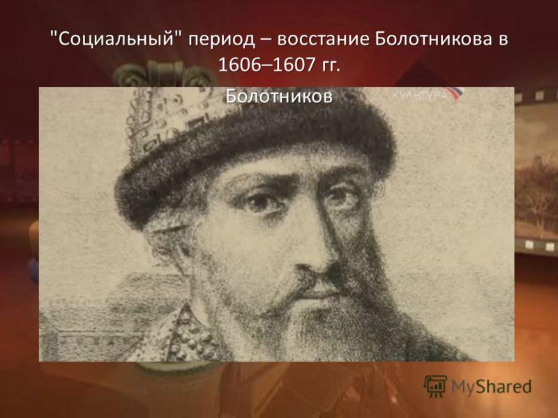 Социальный период – восстание Болотникова в 1606–1607 гг. Болотников