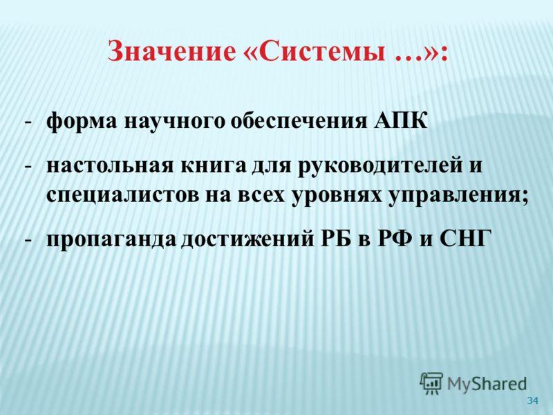 Значение «Системы …»: -форма научного обеспечения АПК -настольная книга для руководителей и специалистов на всех уровнях управления; -пропаганда достижений РБ в РФ и СНГ 34