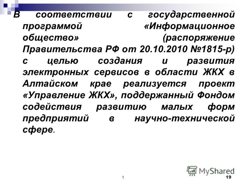 119 В соответствии с государственной программой «Информационное общество» (распоряжение Правительства РФ от 20.10.2010 1815-р) с целью создания и развития электронных сервисов в области ЖКХ в Алтайском крае реализуется проект «Управление ЖКХ», поддер