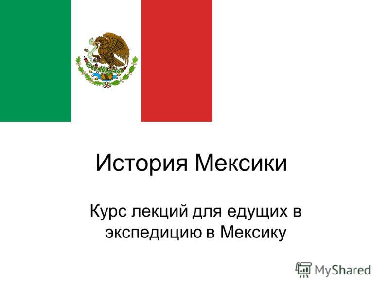 История Мексики Курс лекций для едущих в экспедицию в Мексику