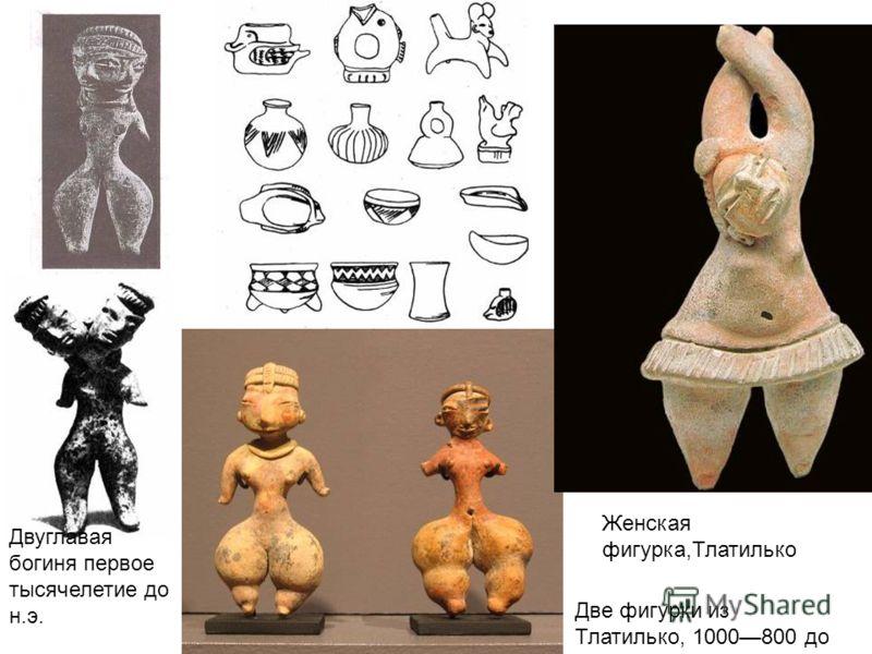 Двуглавая богиня первое тысячелетие до н.э. Керамика из могильника тлатилько Две фигурки из Тлатилько, 1000800 до н. э. Женская фигурка,Тлатилько