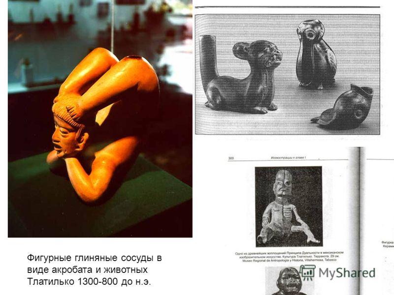 Фигурные глиняные сосуды в виде акробата и животных Тлатилько 1300-800 до н.э.