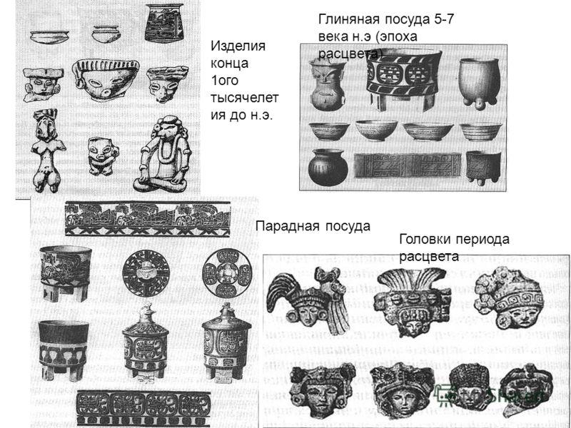 Парадная посуда Глиняная посуда 5-7 века н.э (эпоха расцвета) Головки периода расцвета Изделия конца 1ого тысячелет ия до н.э.