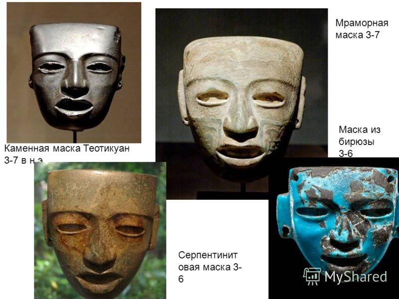 Каменная маска Теотикуан 3-7 в н.э Мраморная маска 3-7 Серпентинит овая маска 3- 6 Маска из бирюзы 3-6