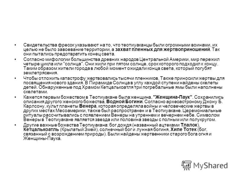 Свидетельства фресок указывают на то, что теотиуаканцы были огромными воинами, их целью не было завоевание территории, а захват пленных для жертвоприношений. Так они пытались предотвратить конец света. Согласно мифологии большинства древних народов Ц