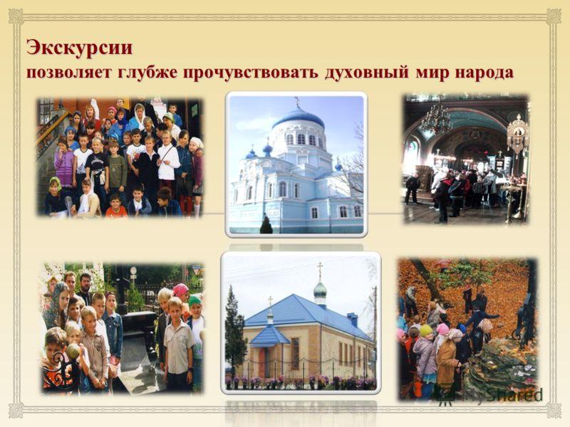 Экскурсии позволяет глубже прочувствовать духовный мир народа