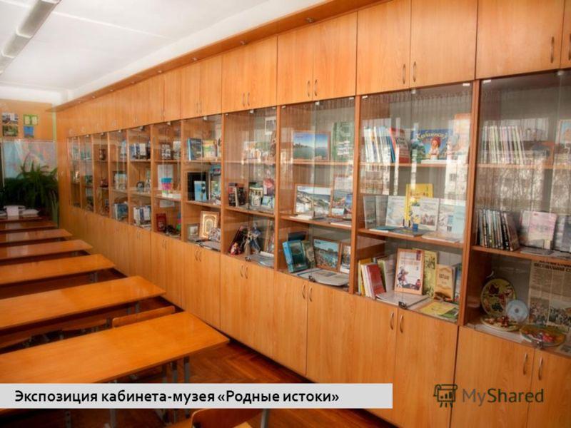 Экспозиция кабинета - музея « Родные истоки »