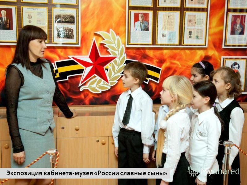 Экспозиция кабинета - музея « России славные сыны »