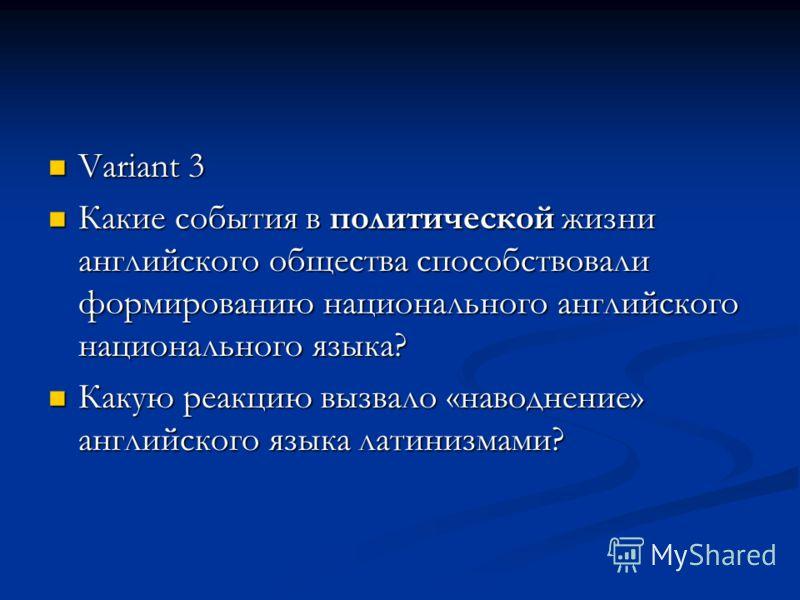 Variant 3 Variant 3 Какие события в политической жизни английского общества способствовали формированию национального английского национального языка? Какие события в политической жизни английского общества способствовали формированию национального а