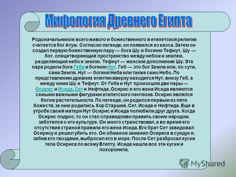 Презентацию подготовила : ученица 5 а класса МСОШ 1 Уварова Юлия