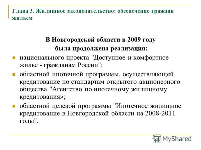 Глава 3. Жилищное законодательство: обеспечение граждан жильем В Новгородской области в 2009 году была продолжена реализация: национального проекта