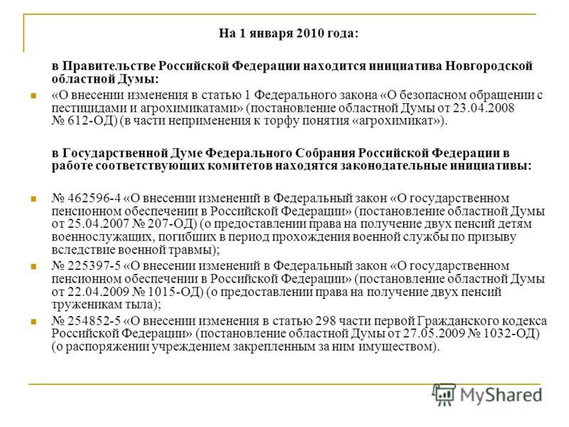 На 1 января 2010 года: в Правительстве Российской Федерации находится инициатива Новгородской областной Думы: «О внесении изменения в статью 1 Федерального закона «О безопасном обращении с пестицидами и агрохимикатами» (постановление областной Думы о