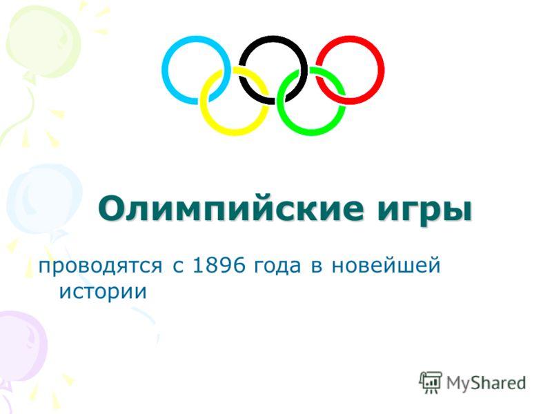 Олимпийские игры проводятся с 1896 года в новейшей истории