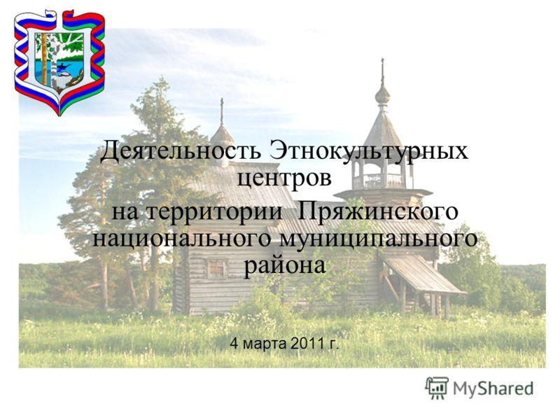 4 марта 2011 г. Деятельность Этнокультурных центров на территории Пряжинского национального муниципального района