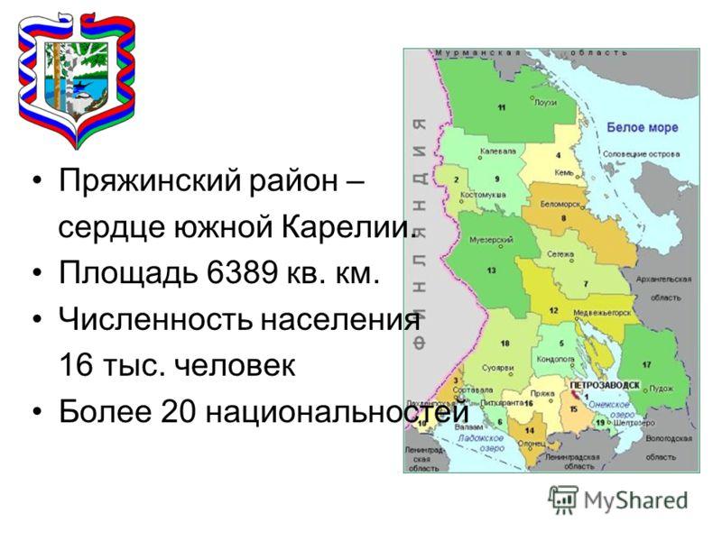 Пряжинский район – сердце южной Карелии. Площадь 6389 кв. км. Численность населения 16 тыс. человек Более 20 национальностей