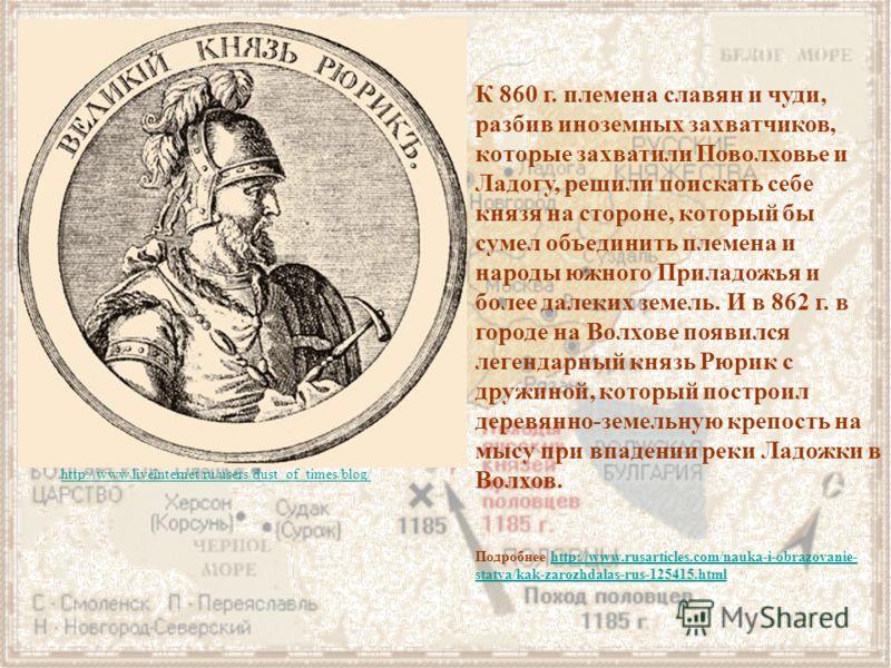 К 860 г. племена славян и чуди, разбив иноземных захватчиков, которые захватили Поволховье и Ладогу, решили поискать себе князя на стороне, который бы сумел объединить племена и народы южного Приладожья и более далеких земель. И в 862 г. в городе на