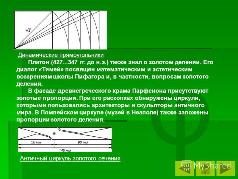 φ Динамические прямоугольники Платон (427...347 гг. до н.э.) также знал о золотом делении. Его диалог «Тимей» посвящен математическим и эстетическим в