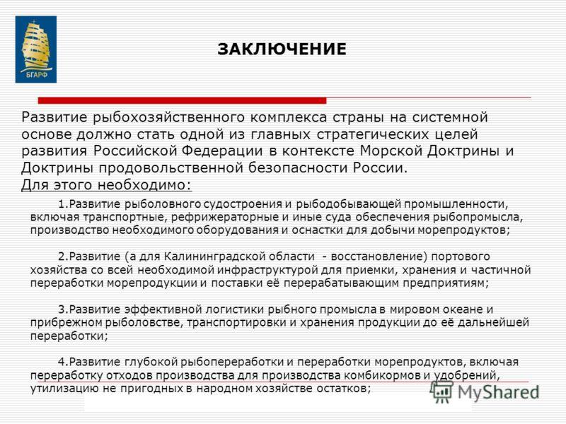1.Развитие рыболовного судостроения и рыбодобывающей промышленности, включая транспортные, рефрижераторные и иные суда обеспечения рыбопромысла, производство необходимого оборудования и оснастки для добычи морепродуктов; 2.Развитие (а для Калининград