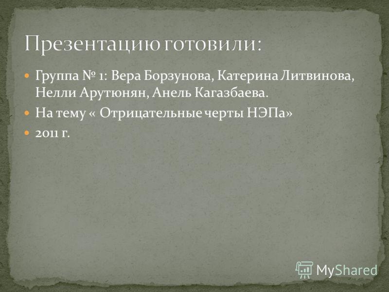 Группа 1: Вера Борзунова, Катерина Литвинова, Нелли Арутюнян, Анель Кагазбаева. На тему « Отрицательные черты НЭПа» 2011 г.