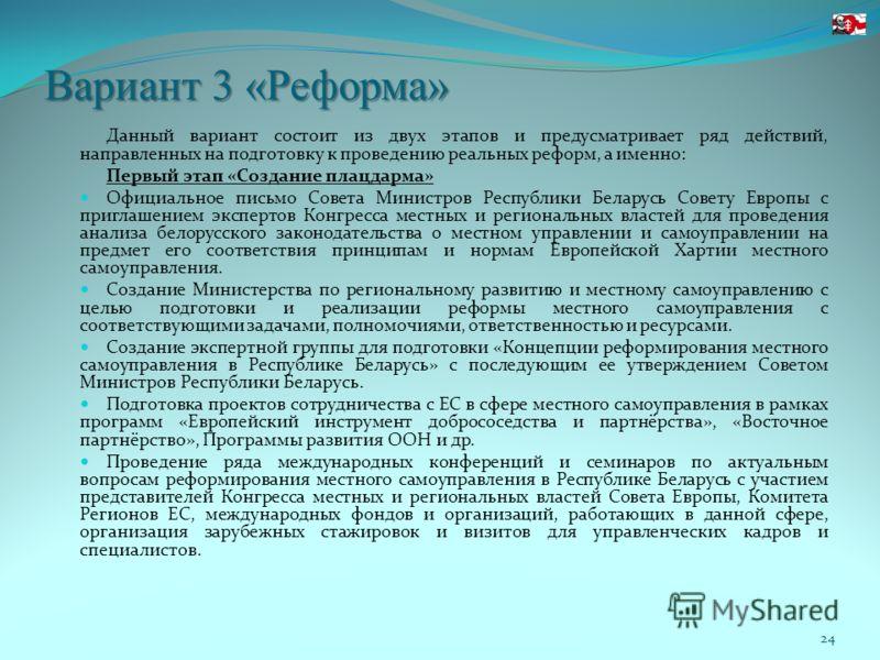 Вариант 3 «Реформа» Данный вариант состоит из двух этапов и предусматривает ряд действий, направленных на подготовку к проведению реальных реформ, а именно: Первый этап «Создание плацдарма» Официальное письмо Совета Министров Республики Беларусь Сове