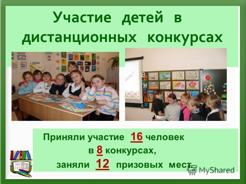 Участие детей в дистанционных конкурсах Приняли участие 16 человек в 8 конкурсах, заняли 12 призовых мест.