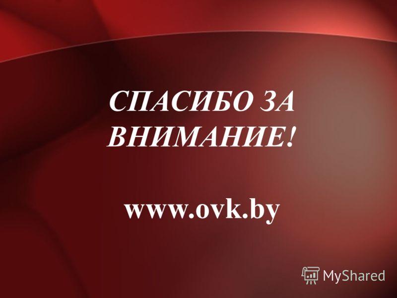 СПАСИБО ЗА ВНИМАНИЕ! www.ovk.by