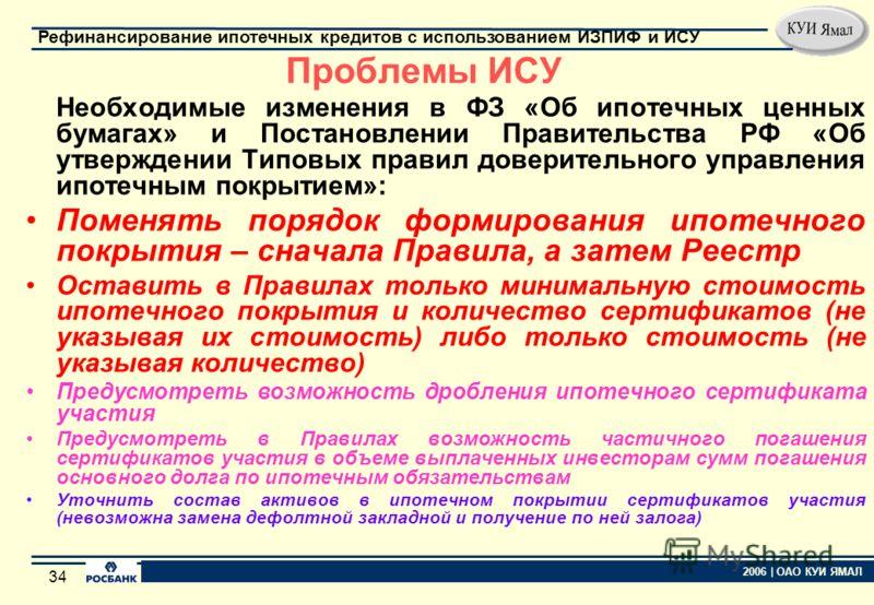 33 2006 | ОАО КУИ ЯМАЛ Рефинансирование ипотечных кредитов с использованием ИЗПИФ и ИСУ 33