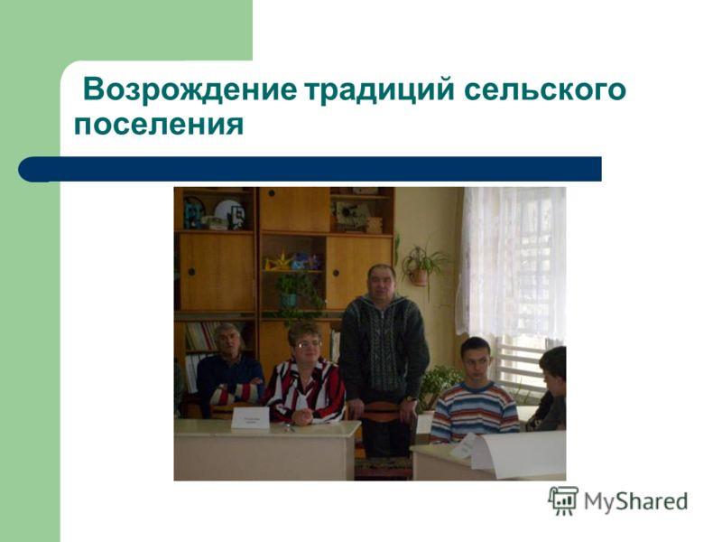 Возрождение традиций сельского поселения