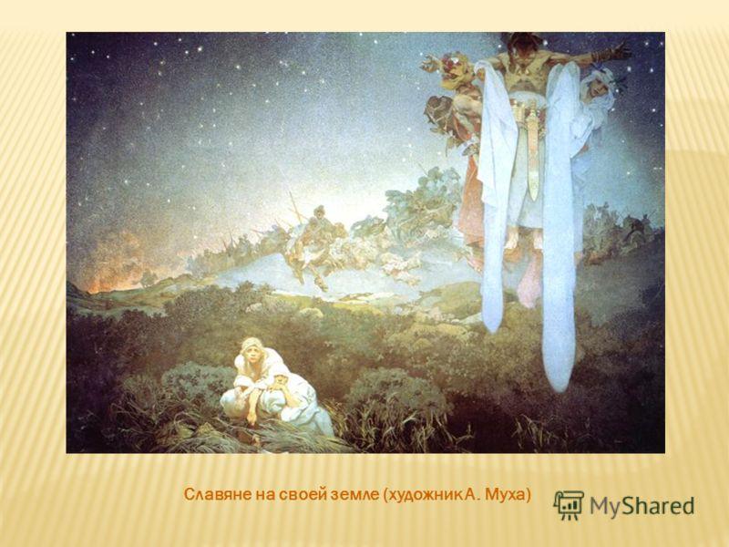 Славяне на своей земле (художник А. Муха)