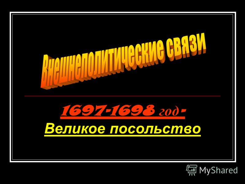 1695 год - поход на Азов. Итог: поход закончился неудачей, но царь не отказался от своей идеи. Основан Таганрог - база российского военного флота на Азовском море. 1696 год - Вторичная осада Азова. Результат: Азов капитулировал.