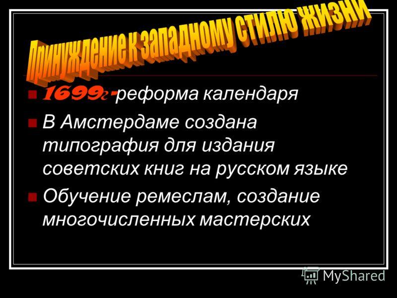 Русское общество разделено на две неравные части Сохранила традиционный уклад жизни Приняла элементы европеизированной культуры