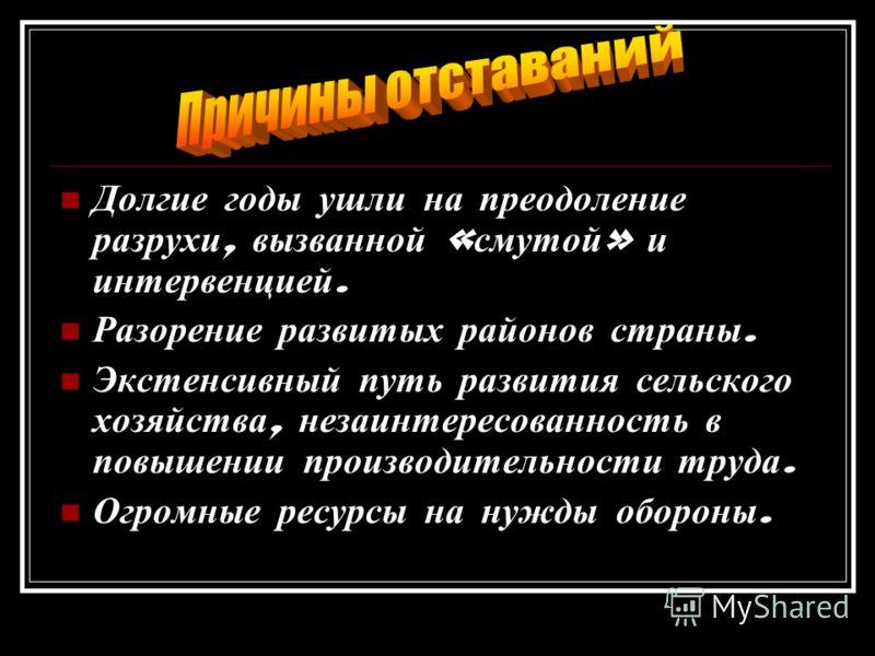 Россия д ля и ностранцев п редстала : - Отсталой - « Полудикой