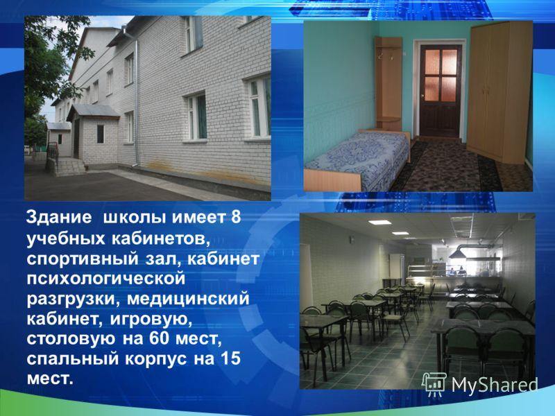 Здание школы имеет 8 учебных кабинетов, спортивный зал, кабинет психологической разгрузки, медицинский кабинет, игровую, столовую на 60 мест, спальный корпус на 15 мест.