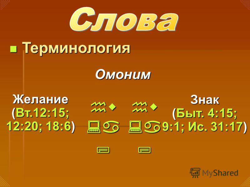 Омоним Желание (Вт.12:15; 12:20; 18:6) hw :a ; Знак (Быт. 4:15; 9:1; Ис. 31:17) Терминология Терминология