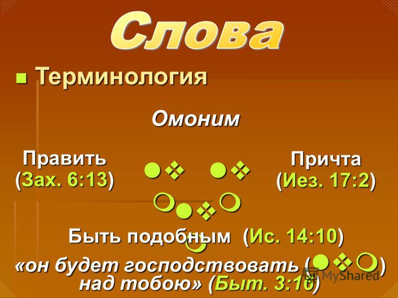 Омоним Править (Зах. 6:13) lv m Причта (Иез. 17:2) Терминология Терминология lv m Быть подобным (Ис. 14:10) «он будет господствовать ( lvm ) над тобою» (Быт. 3:16)