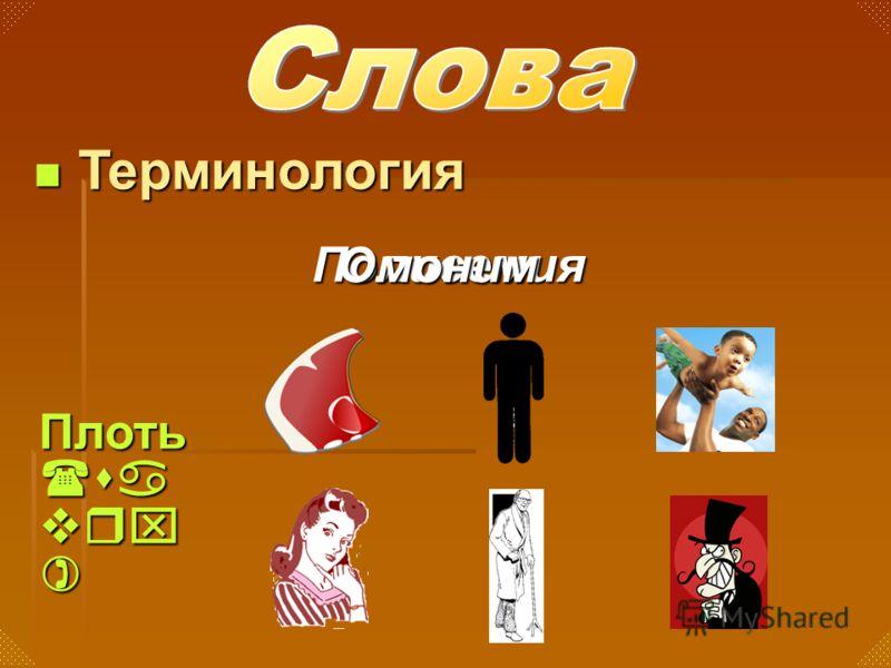 Полисемия Плоть (sa vrx ) Омоним Терминология Терминология