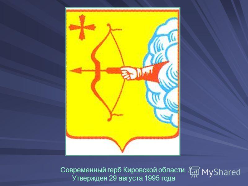 Современный герб Кировской области. Утвержден 29 августа 1995 года
