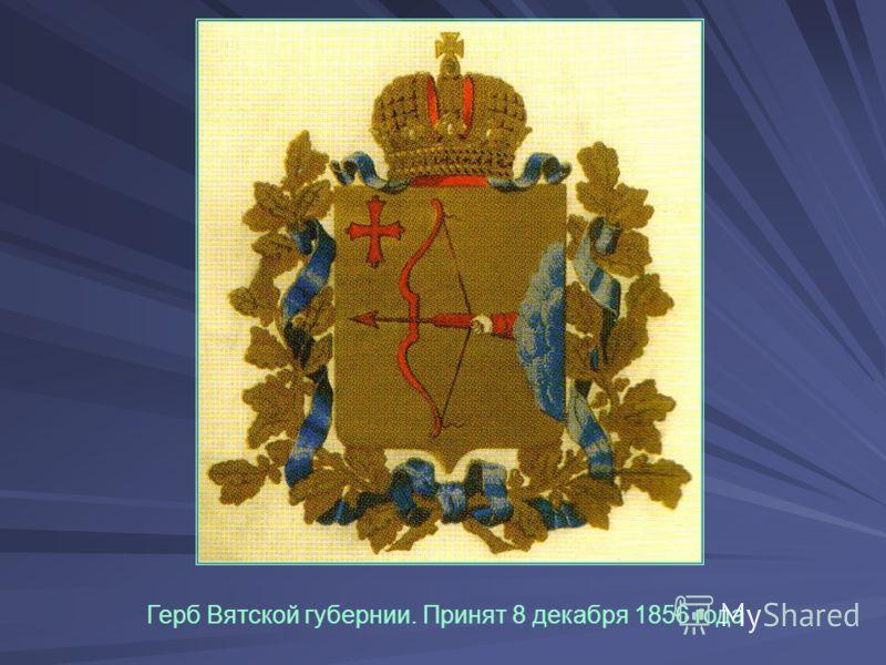 Герб Вятской губернии. Принят 8 декабря 1856 года