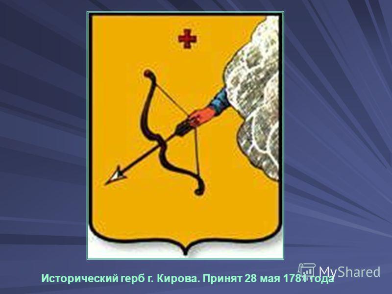Исторический герб г. Кирова. Принят 28 мая 1781 года